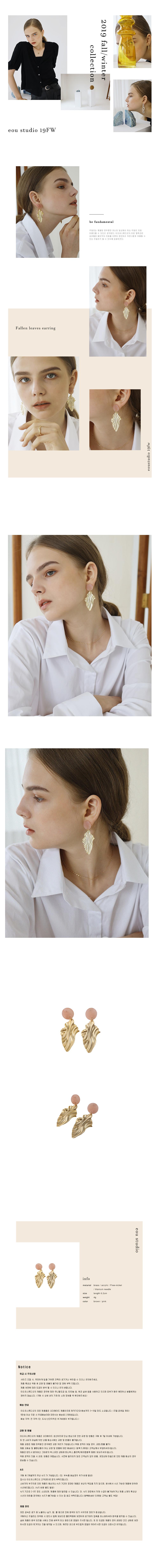 이오유스튜디오(EOU STUDIO) Fallen leaves earring (Pink)