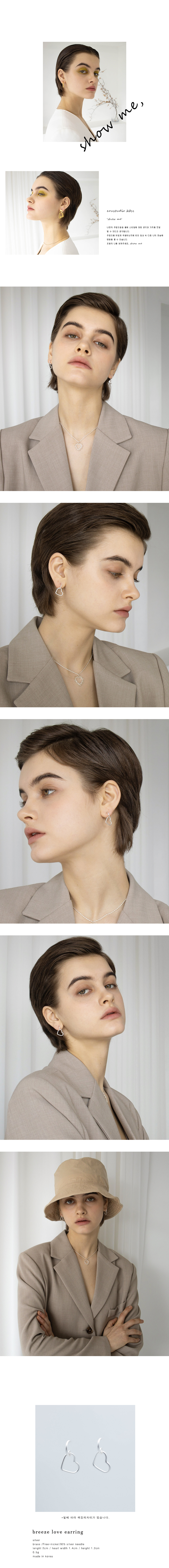 이오유스튜디오(EOU STUDIO) breeze love earring