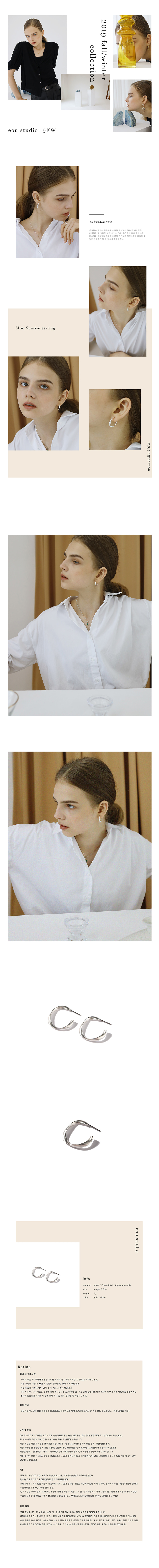 이오유스튜디오(EOU STUDIO) Mini Sunrise earring (Silver)