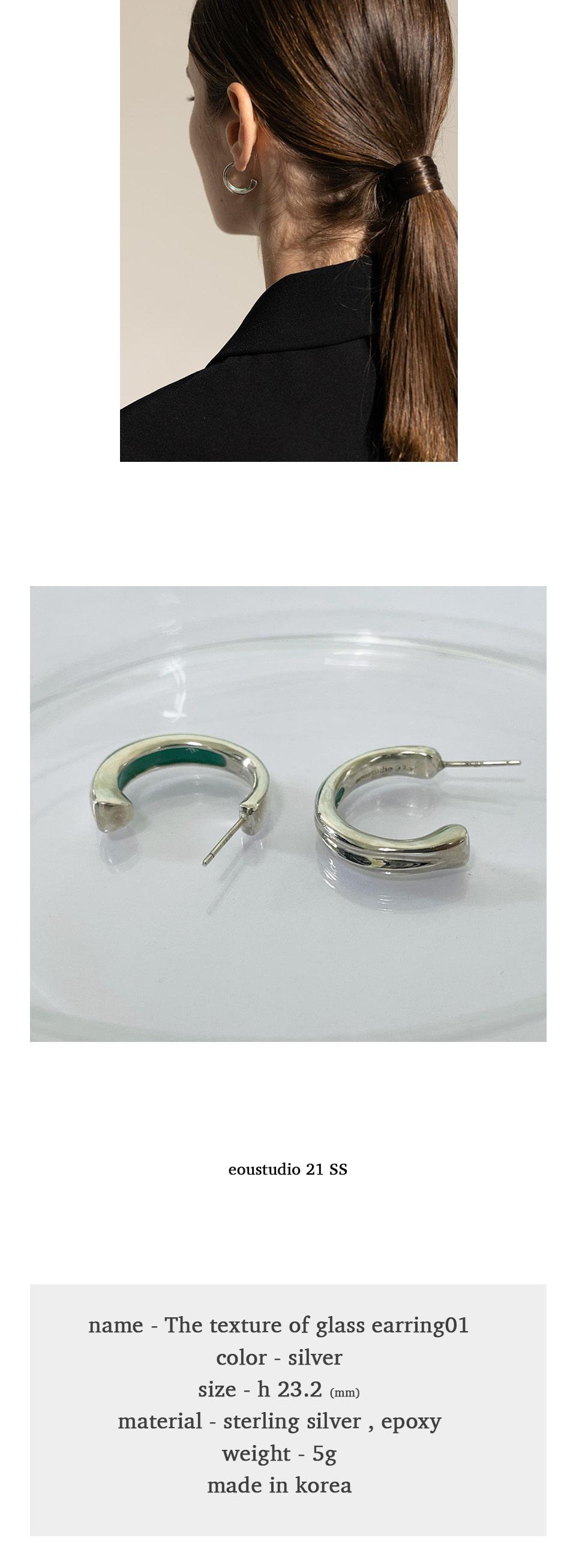 이오유스튜디오(EOU STUDIO) The texture of glass Earring 01