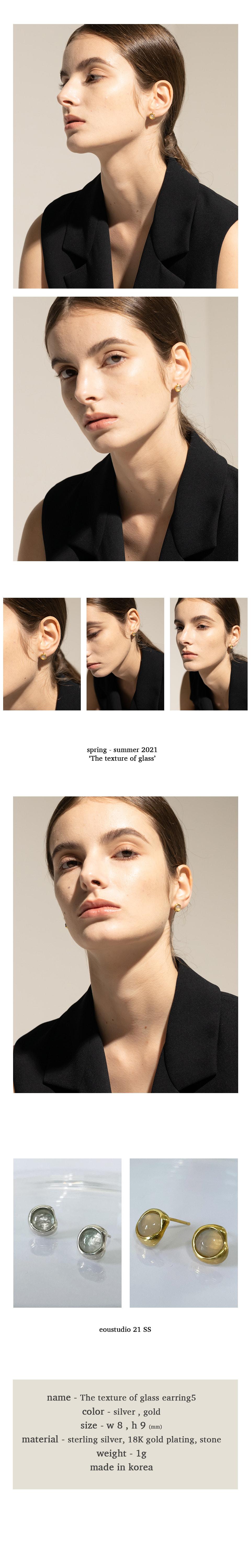 이오유스튜디오(EOU STUDIO) The texture of glass Earring 05
