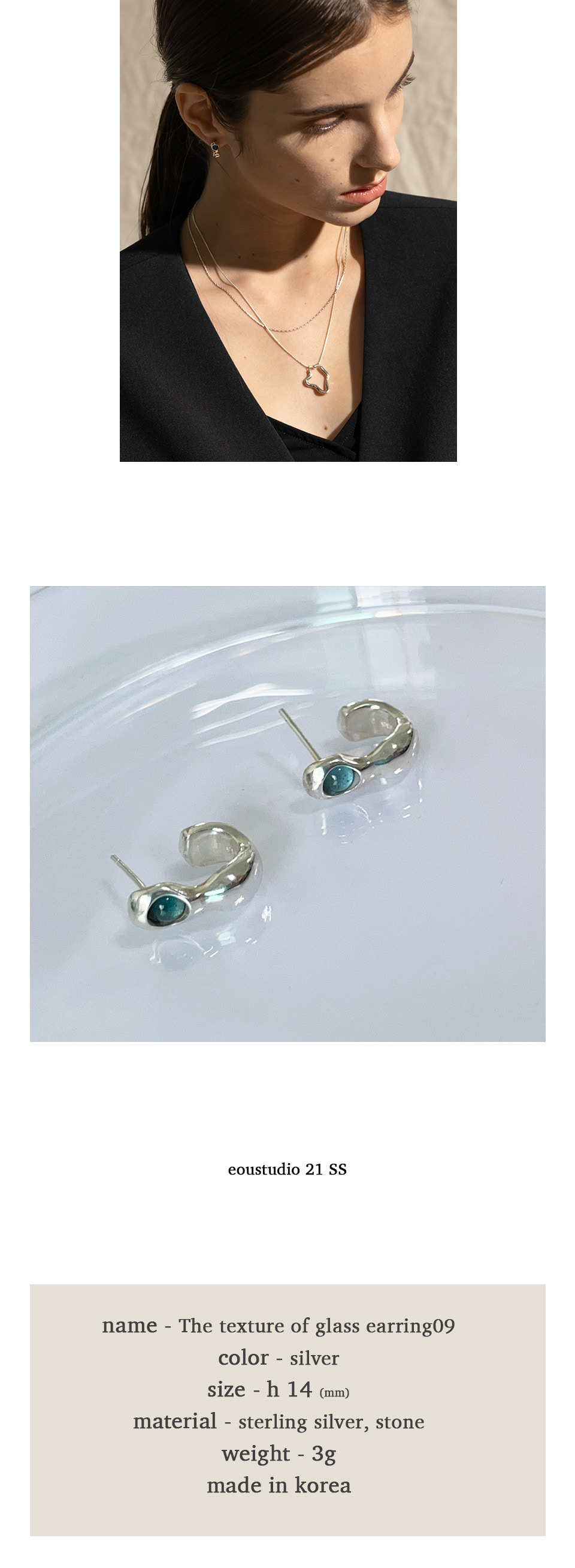이오유스튜디오(EOU STUDIO) The texture of glass Earring 09